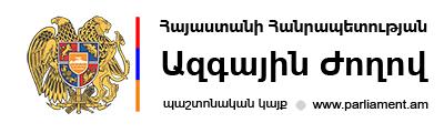 Հայաստանի Հանրապետության Ազգային ժողով