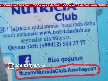 ГСБПП Армении исследовала продаваемое в аптеках детское питание «Nutrilon ProNutra»