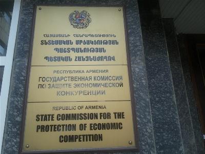 Госкомиссия по конкуренции Армении: Исследуем жалобы крупного бизнеса на представителя DHL