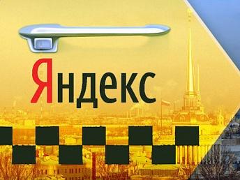 Հայաստանում Yandex.Taxi–ն նախապես ցույց կտա ուղևորության վերջնական արժեքը