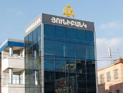 «Իրավաբան 24» ծառայության հավաստագրերի ձեռքբերման վճարներն ընդունվում են «Յունիբանկի» բոլոր մասնաճյուղերում