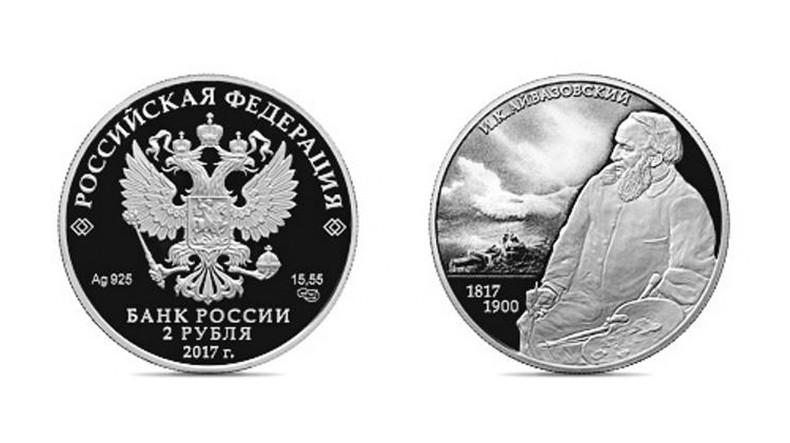 Центробанк России выпустил памятную монету в честь 200-летия со дня рождения известного художника Ивана Айвазовского