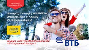 Անվճար դրամային փոխանցումների ծառայություն ՎՏԲ-Հայաստան Բանկի UNISTREAM համակարգով