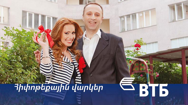 В Армении запускают улучшенные условия для ипотечных кредитов