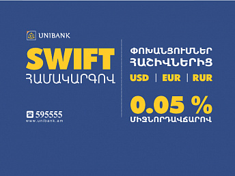 Նոր ակցիա. Յունիբանկն առաջարկում է SWIFT-ով փոխանցումներ ընդամենը 0.05 % սակագնով