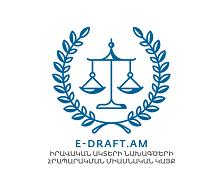 «ՀՀ մարդու իրավունքների պաշտպանության ազգային ռազմավարությունը և դրանից բխող 2020-2022թթ. Գործողությունների ծրագիրը հաստատելու մասին» ՀՀ կառավարության որոշման նախագիծ