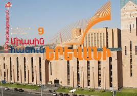 «Երևան համայնքում տեղական տուրքերի 2020 թվականի դրույքաչափերը սահմանելու մասին» Երևան քաղաքի ավագանու որոշման նախագիծ