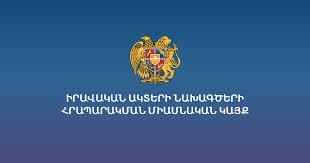 «Այն գործունեության ոլորտները սահմանելու մասին, որոնցում աշխատանքի թույլտվություն ստացած օտարերկրյա ֆիզիկական անձինք կարող են մաքսատուրքերի, հարկերի վճարումից ազատմամբ եվրասիական տնտեսական միության մաքսային տարածք ներմուծել իրենց նախկինում օգտագործված անձնական օգտագործման ապրանքները» Հայաստանի Հանրապետության կառավարության որոշման նախագիծը