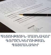 Պետություն-մասնավոր գործընկերության և ուղեցույցների ցանկը հաստատելու, պետություն-մասնավոր գործընկերության իրականացման ոլորտները պետություն-մասնավոր գործընկերության քաղաքականություն մշակող մարմինը և պետություն-մասնավոր գործընկերության ստորաբաժանումը սահմանելու և ՀՀ կառավարության 2012թ սեպտեմբերի 20-Ի N 1241-ն որոշումը ուժը կորցրած ճանաչելու մասին