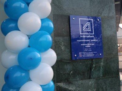 Վաղարշապատ քաղաքում վերաբացվել է Արդշինբանկի «Վաղարշապատ» մասնաճյուղը