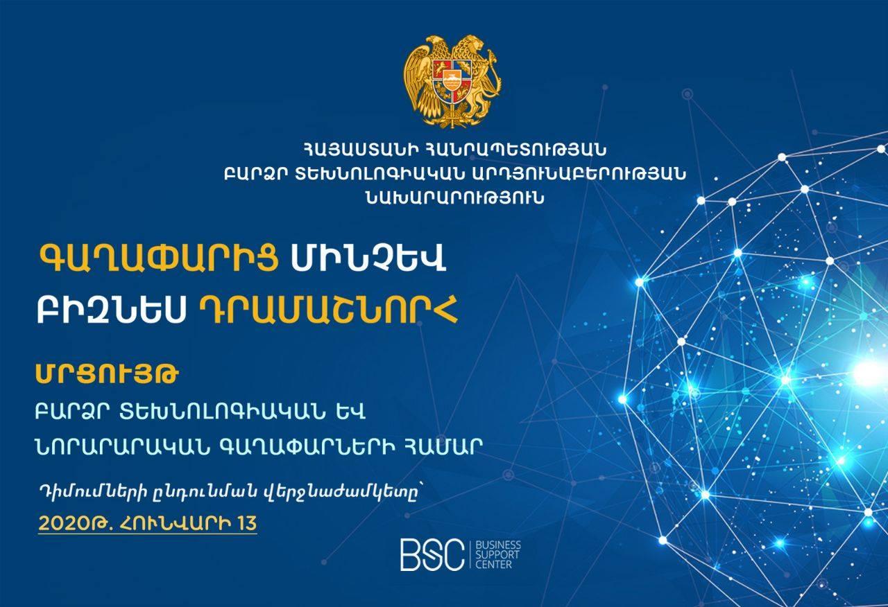 Նախարարությունը հայտարարում է «Գաղափարից մինչև Բիզնես» դրամաշնորհային մրցույթ