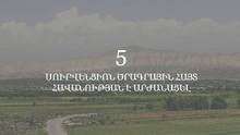 Արարատի մարզից հավանության է արժանացել 5 սուբվենցիոն ծրագիր