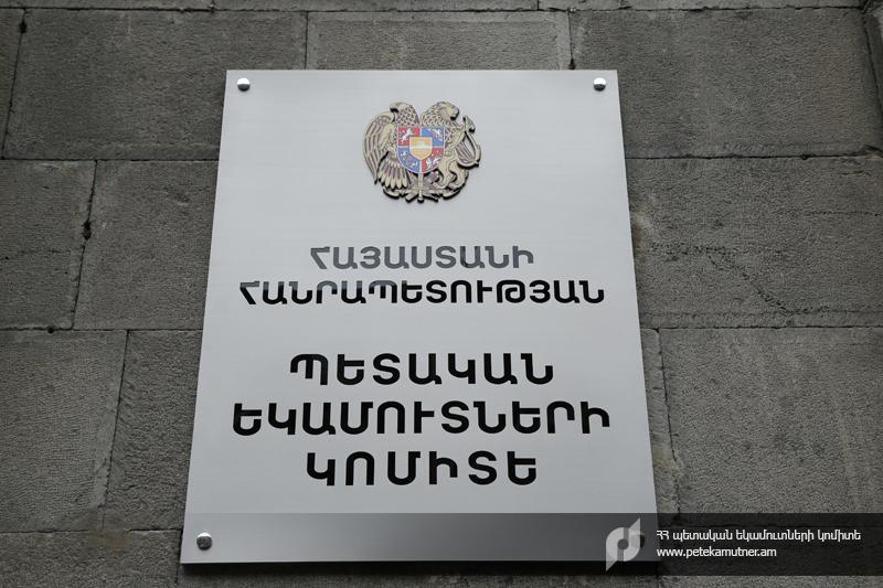 ՀԱՅՏԱՐԱՐՈՒԹՅՈՒՆ<br /> ՊԵԿ իրավաբանական վարչության իրավասությանը վերապահված վարչական վարույթները շարունակվելու են իրականացվել