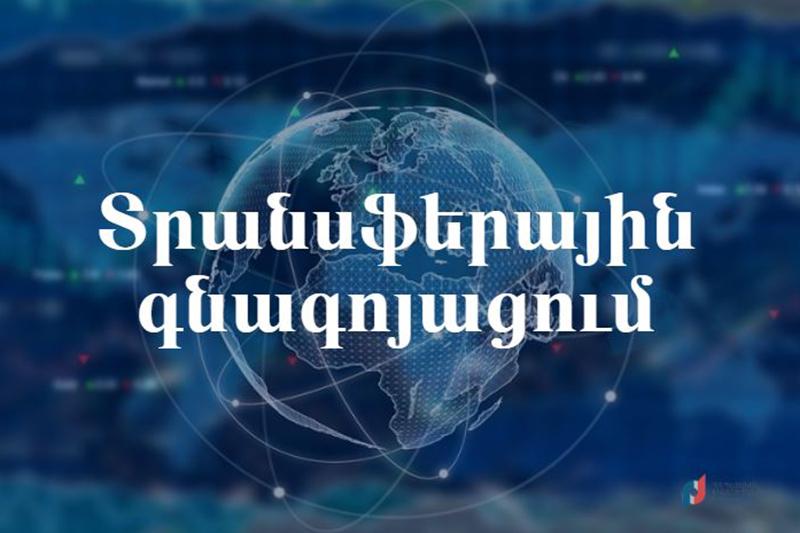 2020 թվականից Հայաստանում կիրառվում են տրանսֆերային գնագոյացման կարգավորումները