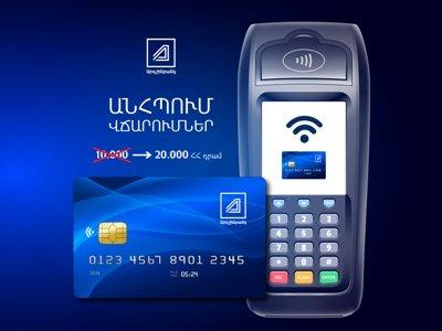 Արդշինբանկը հայտարարում է Visa և MasterCard քարտերով առանց PIN կոդի անհպում գործարքների սահմանաչափերի ավելացման մասին