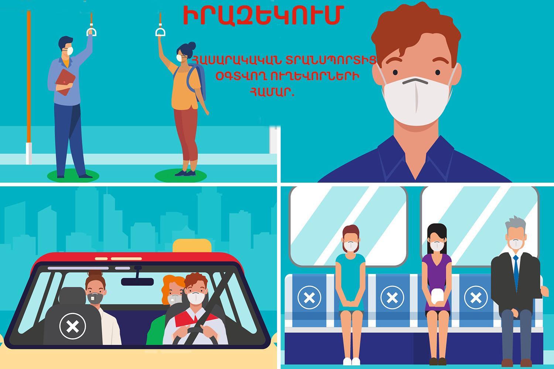 Իրազեկում կանոնավոր և ոչ կանոնավոր ուղևորափոխադրումներից, մարդատար - տաքսի ավտոմեքենաներից օգտվող ուղևորների անվտանգության կանոնների պահպանման վերաբերյալ