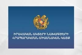 Հրապարակվում են «Տնտեսական մրցակցության պաշտպանության մասին» Հայաստանի Հանրապետության օրենքում փոփոխություն կատարելու մասին» Հայաստանի Հանրապետության օրենքի և հարակից օրենքների նախագծերը