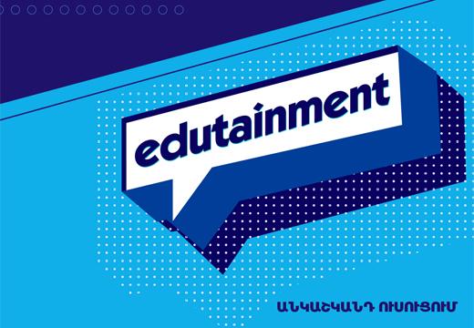Մեկնարկել է Edutainment նախագիծը