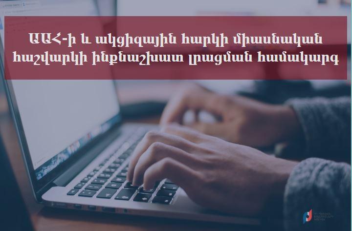 ՊԵԿ-ը ներդրել է ավելացված արժեքի հարկի և ակցիզային հարկի միասնական հաշվարկ ինքնաշխատ լրացման համակարգ
