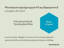 Պետական աջակցության 17-րդ միջոցառման առաջին ծրագրով մինչև 10 մլն դրամ կտրամադրվի յուրաքանչյուր հաղթող նախագծի իրագործման համար