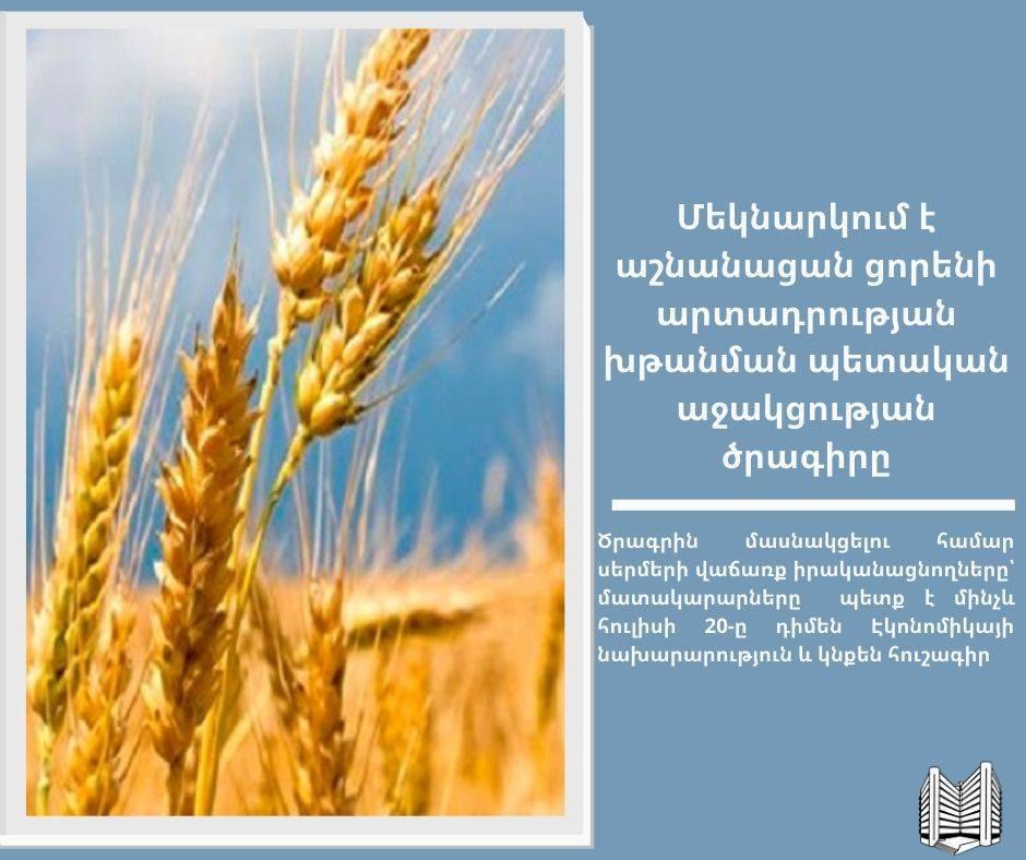 Մեկնարկում է Հայաստանի Հանրապետությունում աշնանացան ցորենի արտադրության խթանման պետական աջակցության ծրագիրը