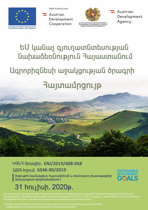 ԵՄ կանաչ գյուղատնտեսության նախաձեռնություն Հայաստանում ծրագիր Կանաչ և Օրգանական ագրոբիզնեսի աջակցության հայտամրցույթ