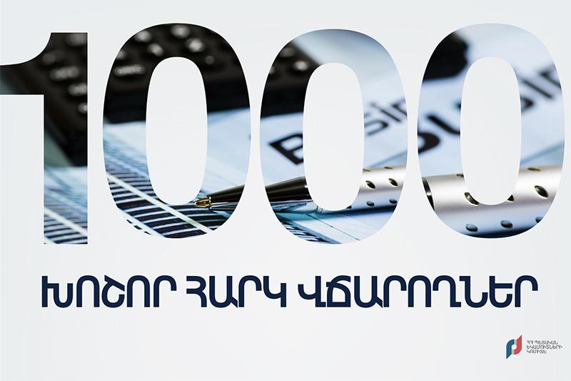 1000 ԽՈՇՈՐ ՀԱՐԿ ՎՃԱՐՈՂՆԵՐԻ ՑԱՆԿԸ ՀԱՍԱՆԵԼԻ Է WWW.PETEKAMUTNER.AM ԿԱՅՔՈՒՄ