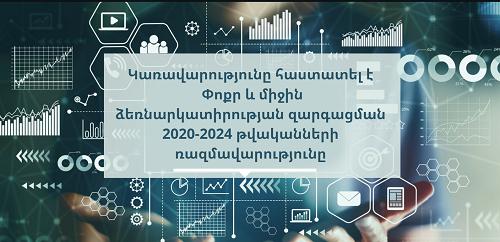 Հաստատվել է Փոքր և միջին ձեռնարկատիրության զարգացման 2020-2024թթ․-ի ռազմավարությունը և դրանից բխող 2020-2022թթ․-ի գործողությունների ծրագիրը