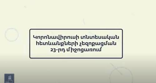 Կորոնավիրուսի տնտեսական հետևանքների չեզոքացման 23-րդ ծրագրիր