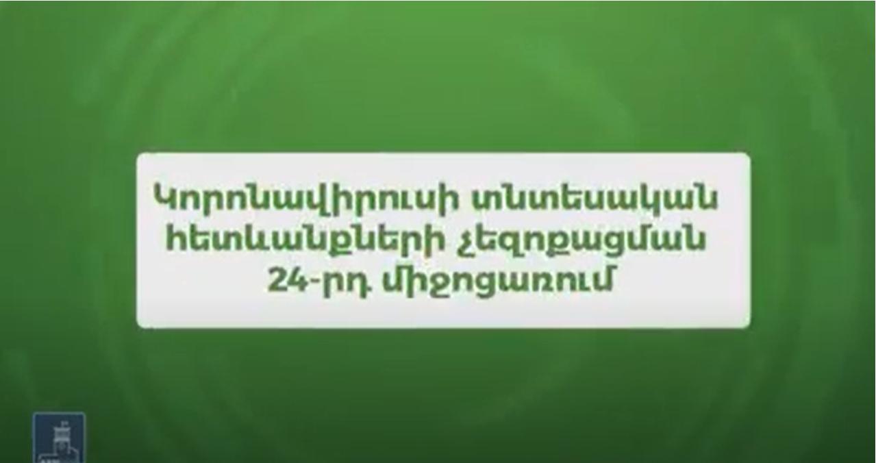 Կորոնավիրուսի տնտեսական հետևանքների չեզոքացման 24-րդ ծրագիր