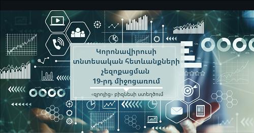 Կորոնավիրուսի տնտեսական հետևանքների չեզոքացման 19-րդ միջոցառում․0-ից բիզնես