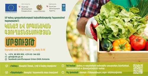 ԵՄ Կանաչ գյուղատնտեսության նախաձեռնությունը Հայաստանում (EU-GAIA) հայտարարում է ԿԱՆԱՉ և ՕՐԳԱՆԱԿԱՆ գյուղատնտեսական նախագծերի աջակցության երկրորդ և վերջին բաց մրցույթը