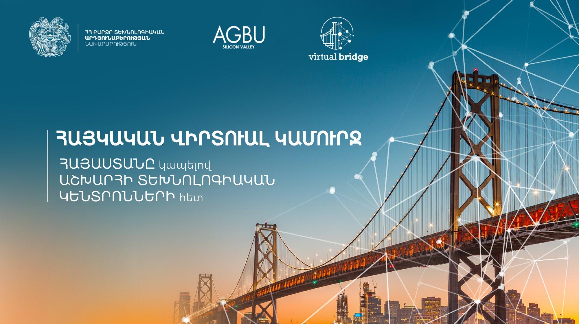 Վիրտուալ կամուրջ՝ Հայաստանի և սփյուռքի միջև. հայկական ընկերությունները կծանոթանան միջազգային փորձին