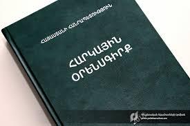 Հայաստանի Հանրապետության հարկային օրենսգրքում փոփոխություններ և լրացումներ կատարելու մասին