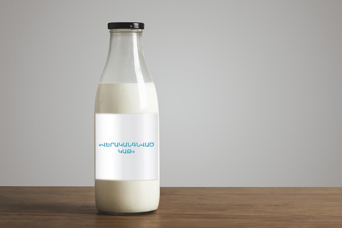 Վերականգնված կաթը ներառված է կաթնամթերքի տեսականու մեջ