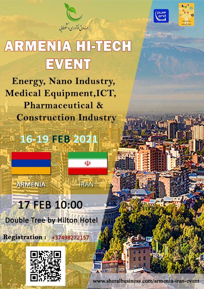 «Դաբլթրի Բայ Հիլթն Երևան Սիթի Սենթր» հյուրանոցում փետրվարի 17-ից 18-ը կանցկացվի բարձր տեխնոլոգիաներին և ստարտափերին նվիրված իրանական ցուցահանդեսը