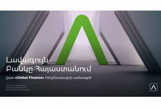 Ամերիաբանկ. 2021 թ. լավագույն բանկը Հայաստանում` ըստ «Global Finance» հեղինակավոր ամսագրի