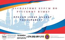 Ռուսաց լեզվի երկամսյա անվճար դասընթացներ` Արմավիրի մարզպետարանի և «Դոմ Մոսկվի» Մոսկովյան մշակութագործարարական կենտրոնի միջև կնքված համագործակցության հուշագրի շրջանակներում