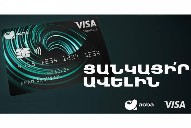 Ակբա բանկը թողարկել է մեծ առավելություններով նոր պրեմիում դասի քարտ