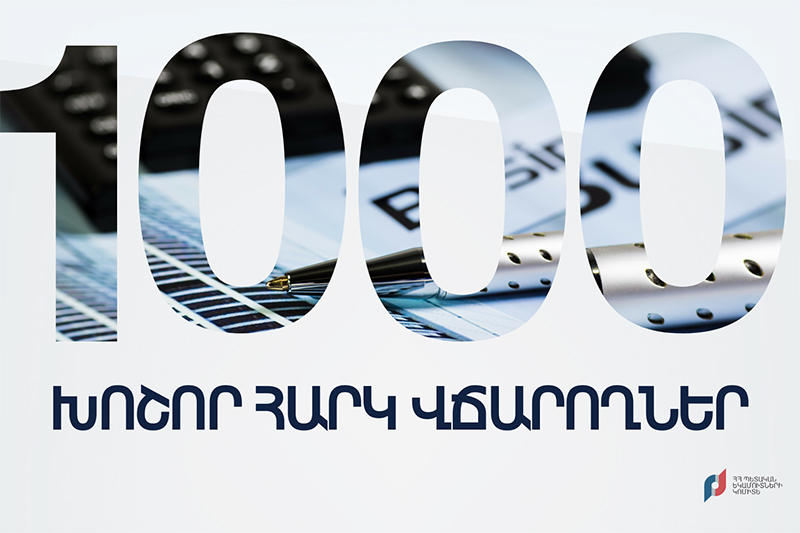 2021Թ. առաջին եռամսյակում 1000 խոշոր հարկ վճարողների կողմից պետական բյուջե վճարված գումարները կազմել են ավելի քան 260 մլրդ 170 մլն դրամ