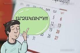 Արձակուրդ՝ մինչև աշխատանքի 6 ամիսը լրանալը, տուժանք՝ աշխատողին արձակուրդ չտրամադրելու դեպքում․ ի՞նչ է առաջարկվում նոր փոփոխություններով