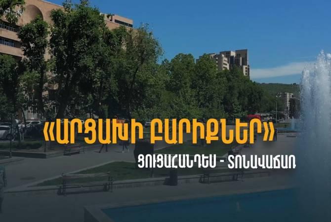 Երևանում կկայանա «Արցախի բարիքներ» ցուցահանդես-տոնավաճառը