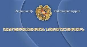 Հայաստանի Հանրապետության կառավարության 2002 թվականի հունիսի 29-ի N 867 որոշման մեջ  փոփոխություններ և լրացումներ կատարելու մասին