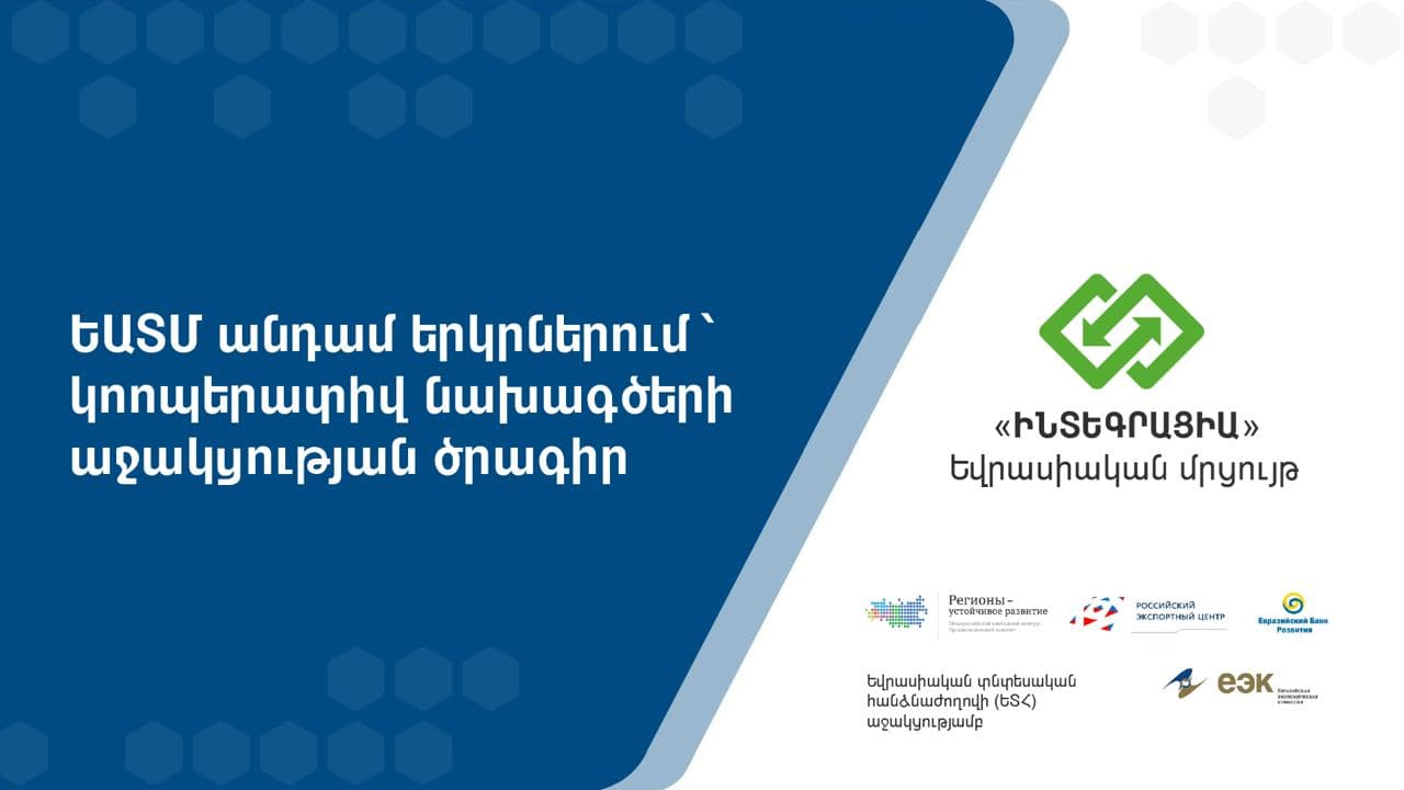 ԵԱՏՄ անդամ երկրներում մեկնարկել է ձեռնարկատիրության աջակցության նոր ծրագիր