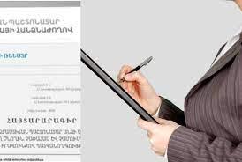 «ՀՀ կառավարության 2020 թվականի մարտի 12-ի N 306-Ն որոշման մեջ փոփոխություն կատարելու մասին» ՀՀ կառավարության որոշման նախագիծ