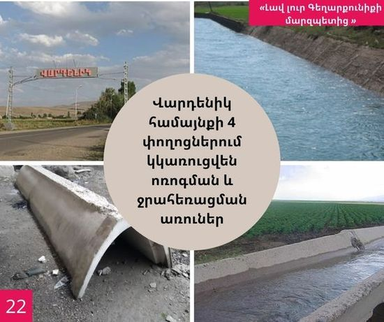 Վարդենիկ համայնքի 4 փողոցներում կկառուցվեն ոռոգման եւ ջրահեռացման առուներ