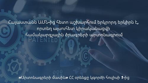 Հուլիսի 1-ից ստարտափները հնարավորություն կունենան Հայաստանում արտոնագրելու իրենց ստեղծած համակարգչային ծրագրերը