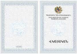 «Իրավաբանական անձանց պետական գրանցման հետ կապված լրացուցիչ վճարովի ծառայությունների  ամբողջայկան ցանկը, այդ ծառայությունների իրականացման կարգը և վճարների չափերը հաստատելու մասին և ՀՀ կառավարության 2011թ․ հունիսի 2-ի N 860-Ն որոշման մեջ փոփոխություններ կատարելու մասին