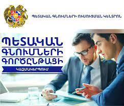 Հայաստանի Հանրապետության Կառավարության 2017 թվականի մայիսի 4-ի «Գնումների գործընթացի կազմակերպման կարգը հաստատելու և Հայաստանի Հանրապետության Կառավարության 2011 թվականի փետրվարի 10-ի N 168-Ն որոշումն ուժը կորցրած ճանաչելու մասին» N 526-Ն որոշման մեջ փոփոխություններ կատարելու մասին