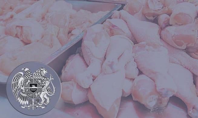 Փոփոխվել է թարմ, պաղեցրած կամ սառեցրած ընտանի թռչունների մսի և սննդային ենթամթերքի՝ սակագնային քվոտայի շրջանակներում ներմուծման թույլատրելի ծավալի չբաշխված քանակության բաշխման ժամկետը